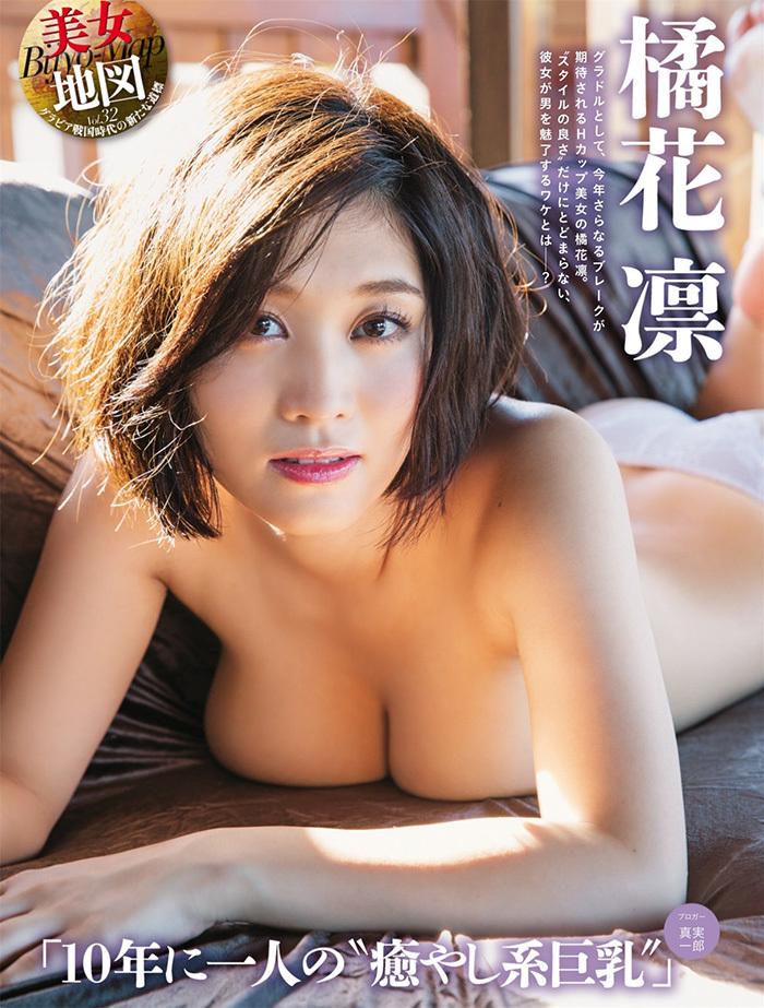 橘花凛 画像 7