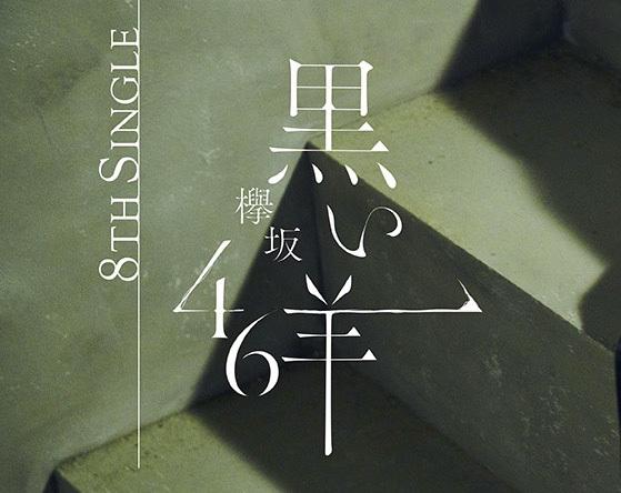 欅坂46/黒い羊