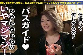 【朝まではしご酒#18】DQNの元カレに仕込まれた変態プレイが好きな渋谷のギャル(RISA)