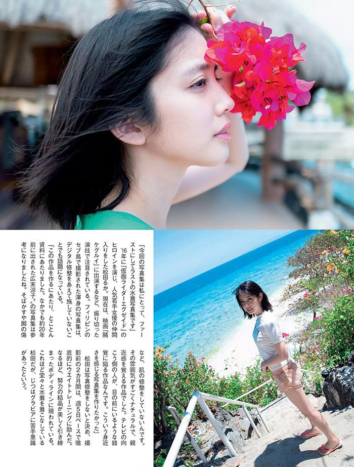 松田るか 画像 2