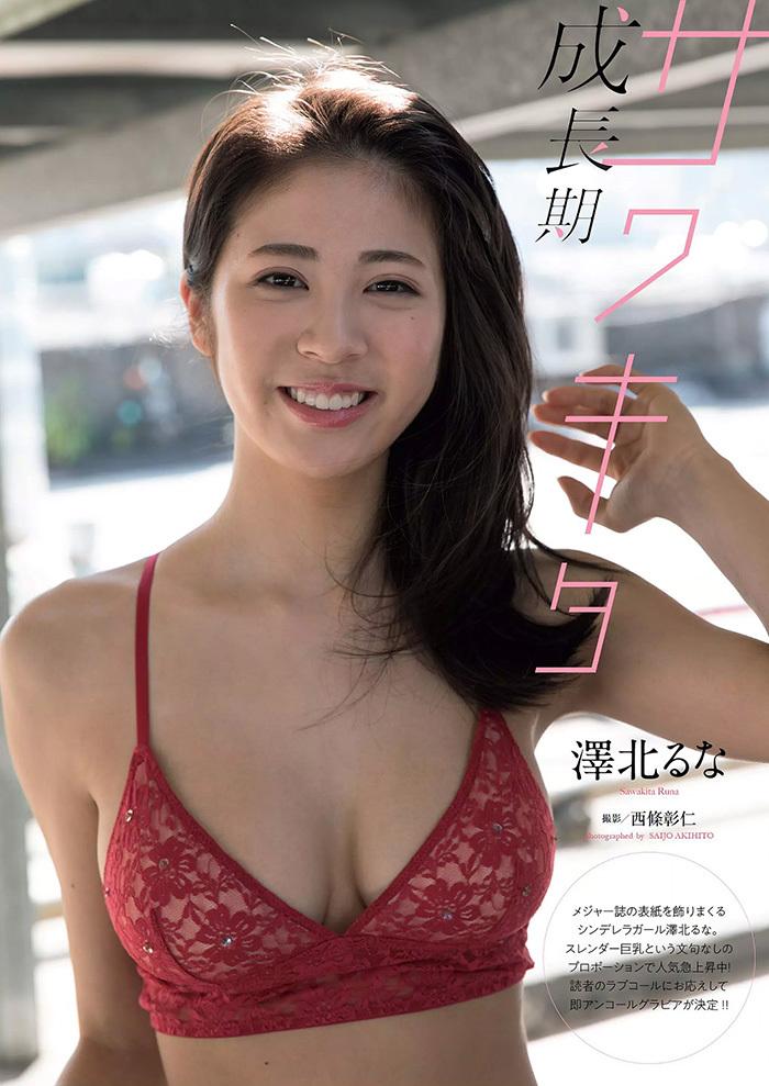 澤北るな 画像 1