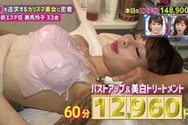 美馬怜子(33)が上半身裸で恥辱のエステ取材…⇒本物の女子アナ、裸のリポート…(※画像あり)