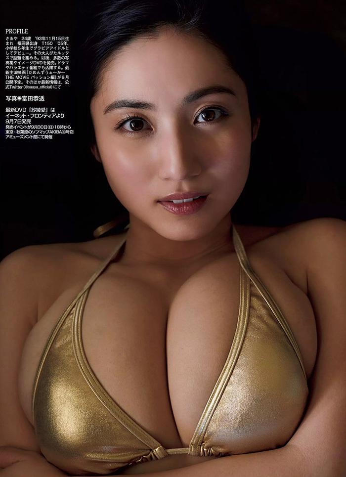 紗綾 画像 5