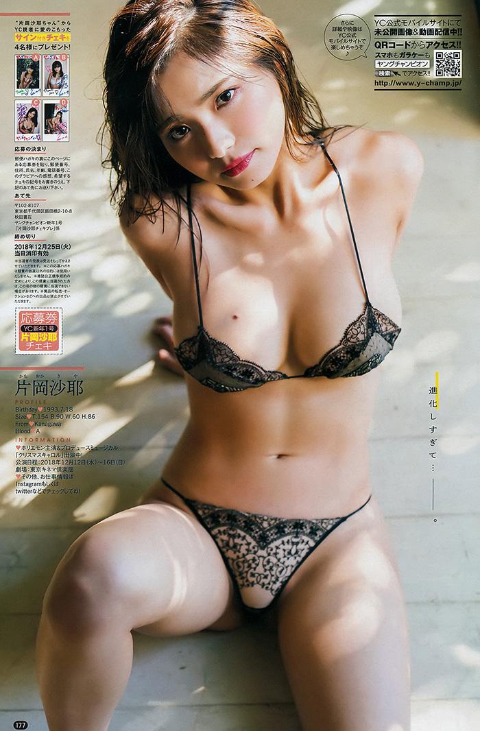片岡沙耶 画像 3