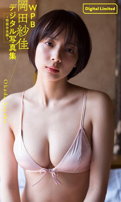 WPB 岡田紗佳デジタル写真集〜特装合本版〜