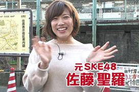 元SKE佐藤聖羅がスカパーでクンニを鑑賞