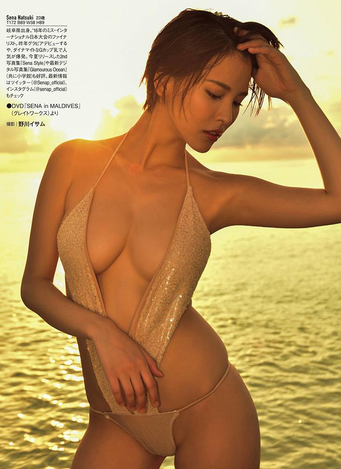 奈月セナ 画像 7