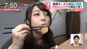 宇垣美里アナの豚骨ラーメンフェラ