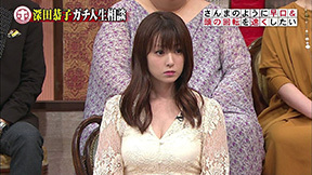 深田恭子は35歳になっても可愛いし谷間見せてくれるし最高だな!