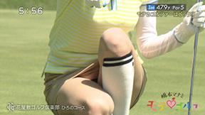 橋本マナミがゴルフ番組で黒パンチラ