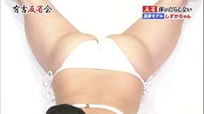 有吉反省会に体がだらしない温泉モデル・しずかちゃん登場