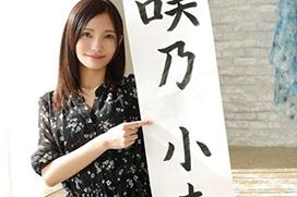 平成最後の大型新人咲乃小春、AVデビュー!ロシア系クォーター現役女子大生のSEXがこちらwww