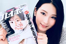 本庄鈴デビュー作「みなさまのおかげです」裏パケ画像キタ―――(゜∀゜)――― !!
