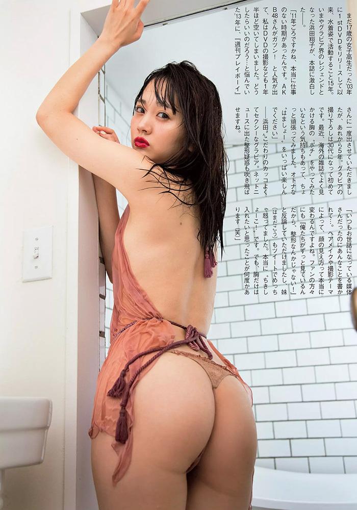 浜田翔子 画像 5