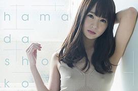 【B地区】浜田翔子さん(32)、IV54作目で透け乳首芸人になる…