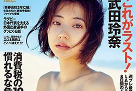 武田玲奈が週プレ最新号でラストグラビアを見せてるぞ!
