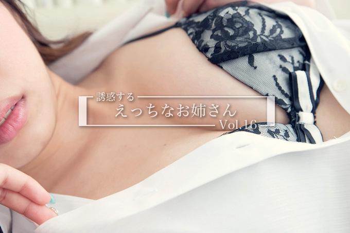 男を勃たせる…誘惑するえっちなお姉さんのエロ画像 Vol.16