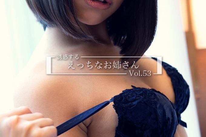 男を勃たせる…誘惑するえっちなお姉さんのエロ画像 Vol.53