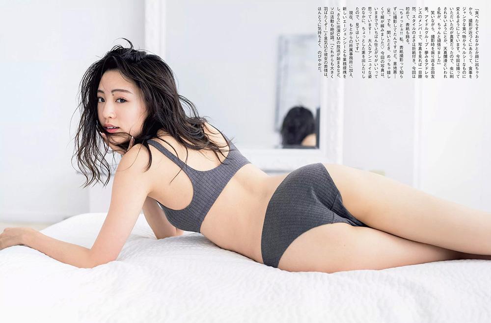 志田友美 画像 7