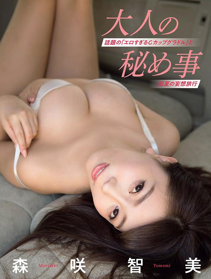 森咲智美 画像 1