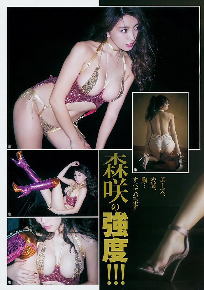 森咲智美 画像 3