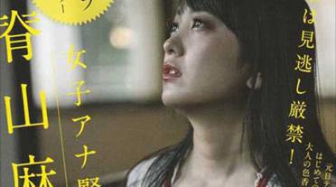 【ヌード速報】脊山麻理子(38)SM緊縛ヌード写真集から先行カットキタ━━━(゚∀゚)━━━!!