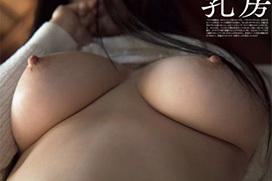 【ヘアヌード】人気グラドル小田飛鳥、生おっぱい接写されるwwwド迫力巨乳www