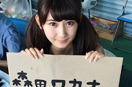 新人グラドル・森田ワカナさん、経験人数1000人wwwwww