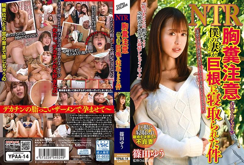 胸○注意 僕の妻が巨根に寝取られた件 篠田ゆう