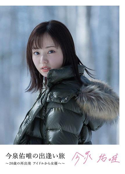 今泉佑唯の出逢いの旅 ~20歳の再出発 アイドルから女優へ~