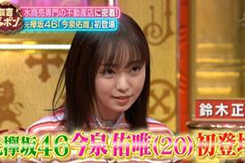 元欅坂・今泉佑唯(20)のデカパイがテレビで映る
