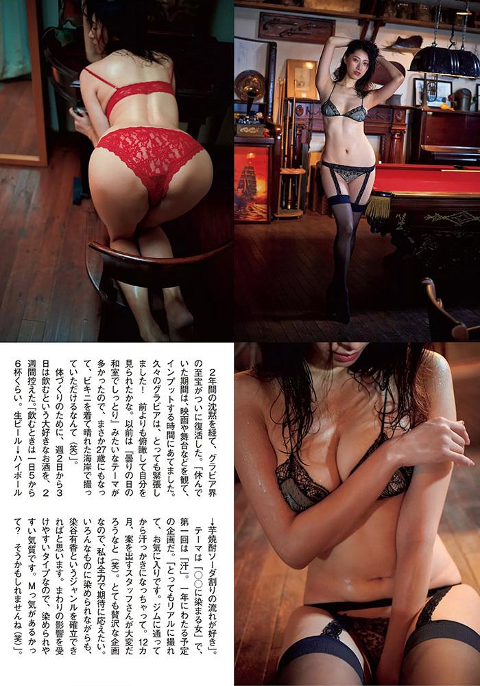染谷有香 画像 4
