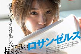 藤木由貴(25) 濡れたマーメイド。