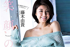 藤木由貴~週刊プレイボーイでの水着グラビアはモリマンな股間がエロ過ぎ!