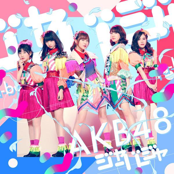 AKB48/ジャーバージャ(Type B)