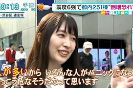 桜木優希音が「とくダネ!」の109耐震問題の街頭インタビューに出演