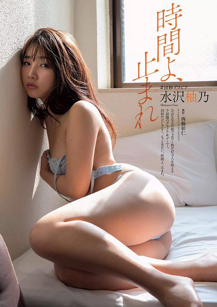 水沢柚乃 画像 1
