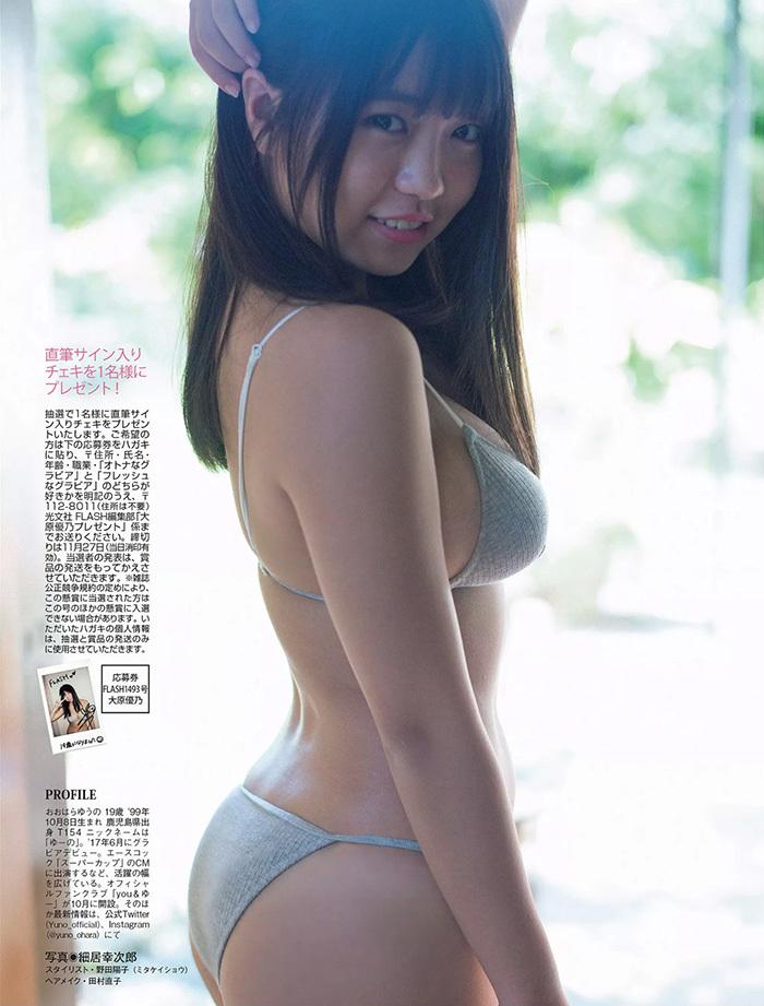 大原優乃 画像 14