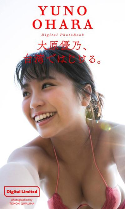 【デジタル限定】大原優乃写真集「大原優乃、台湾ではじける。」