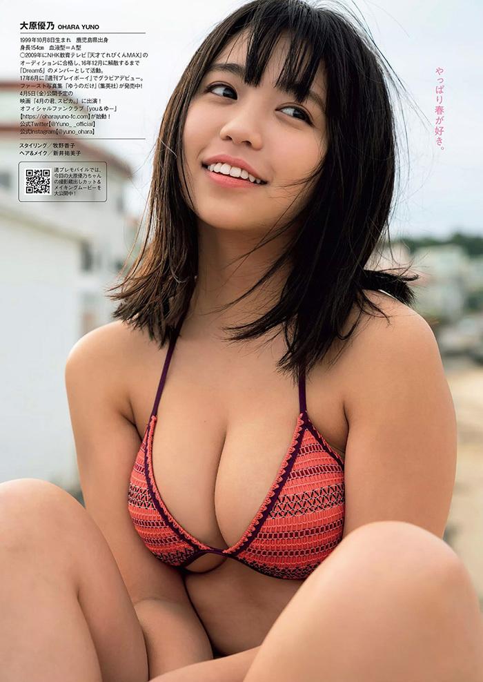 大原優乃 画像 12