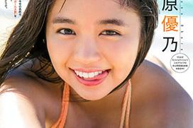 大原優乃(19) 可愛い顔してFカップ。画像×238