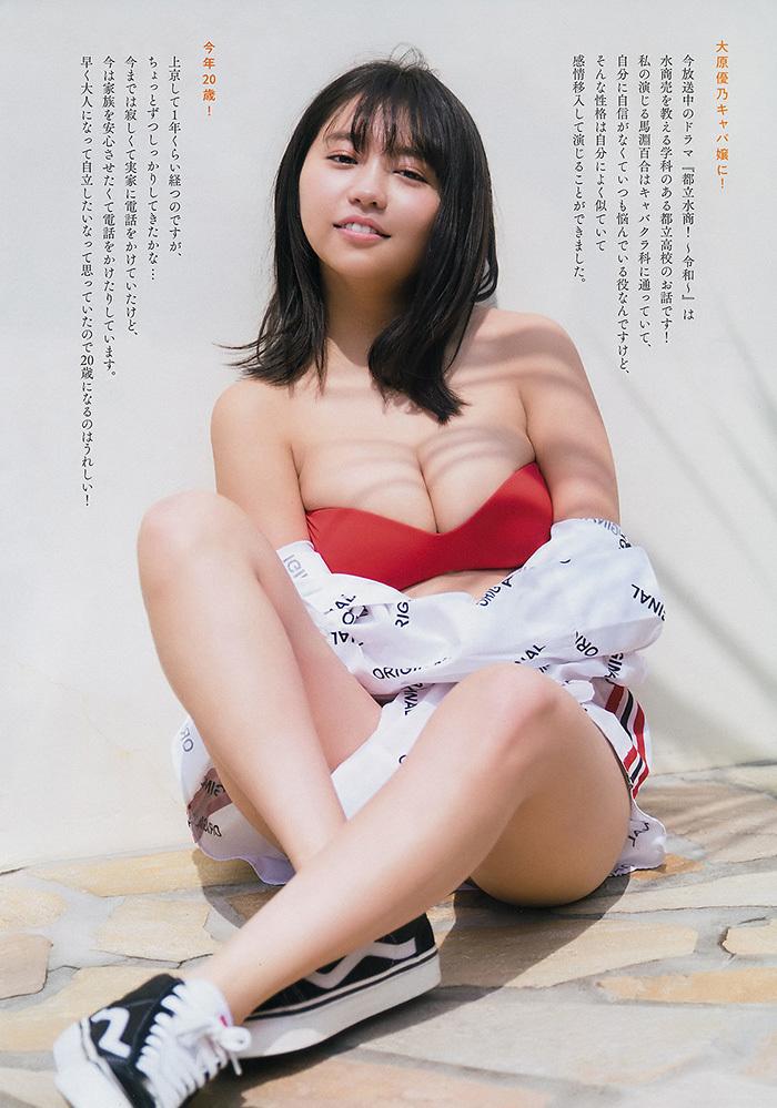 大原優乃 画像 2