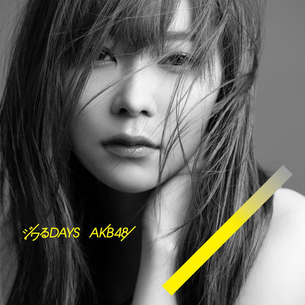AKB48/ジワるDAYS