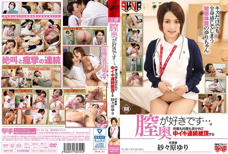 膣奥が好きです…。何度も何度も突かれて中イキ連続絶頂する看護師 紗々原ゆり