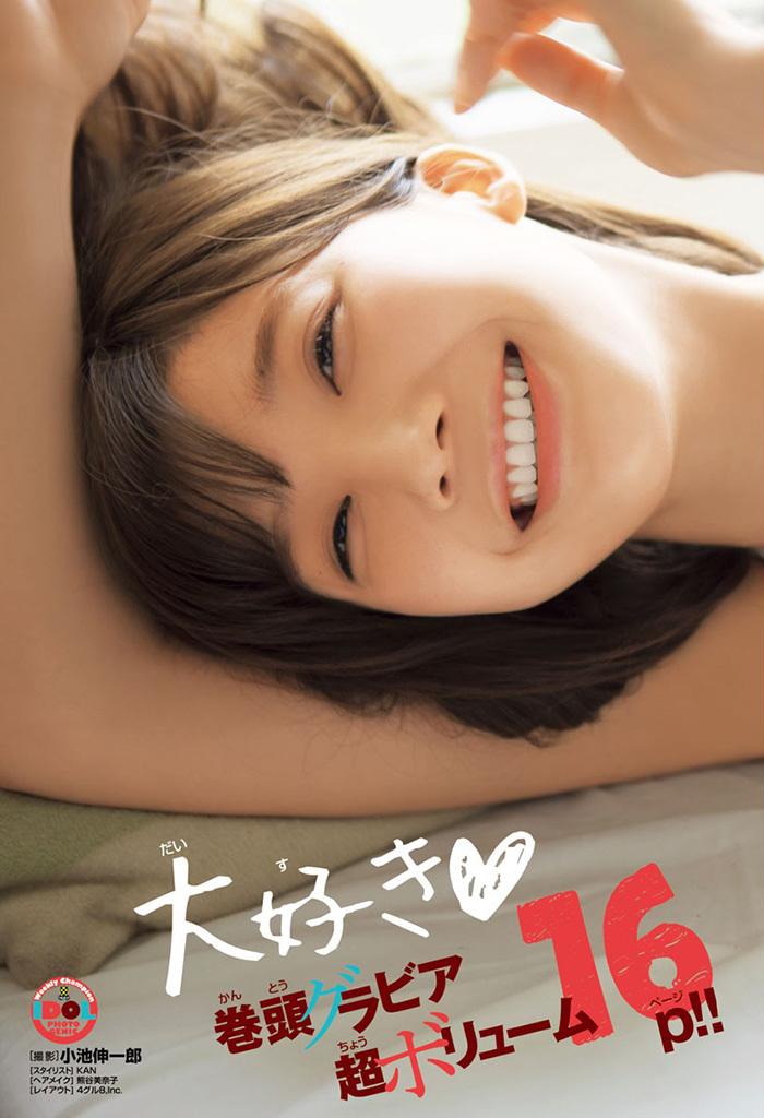 小倉優香 画像 15