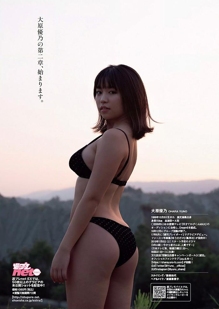 大原優乃 画像 7