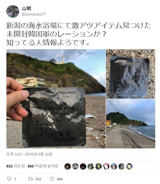 韓国人「日本人が浜辺で韓国の戦闘糧食を見つける」