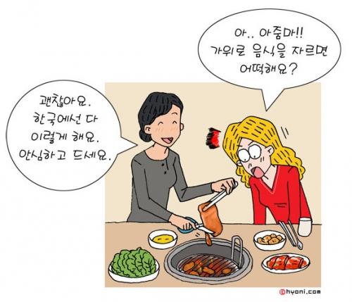 韓国人「料理をハサミで切りながら食べる韓国の文化はおかしいのか…?」