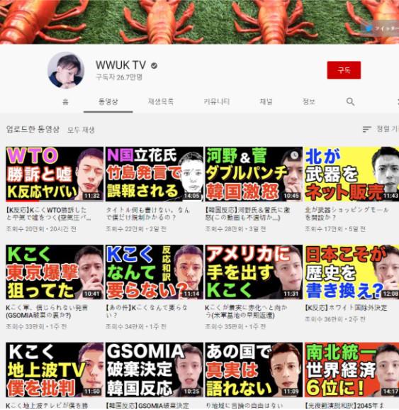嫌韓チャンネル