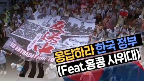 香港デモ隊「韓国政府は応答せよ!」 韓国政府「…」 韓国人「何で韓国に言うんだよ?」「私達の民主化運動とあなた達の暴動を一緒にしないでください」